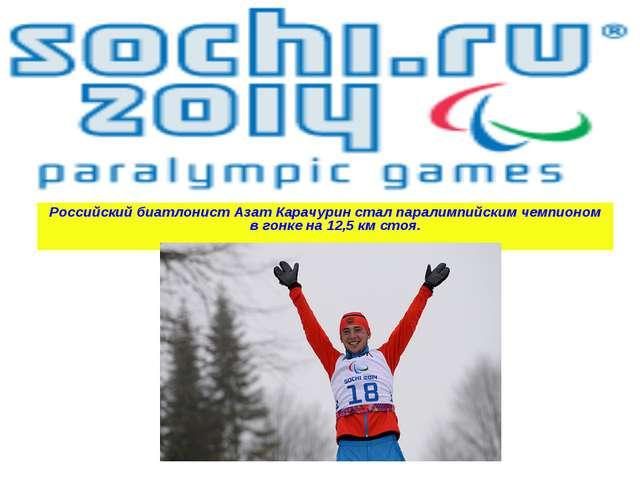 Российский биатлонист Азат Карачурин стал паралимпийским чемпионом в гонке на...