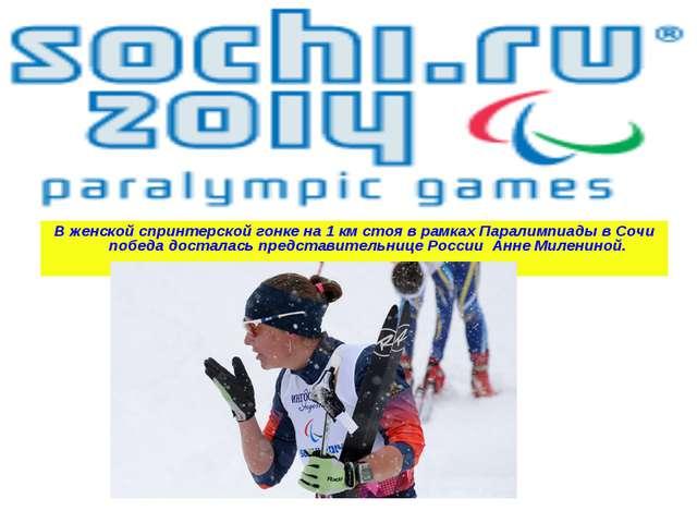 В женской спринтерской гонке на 1 км стоя в рамках Паралимпиады в Сочи победа...