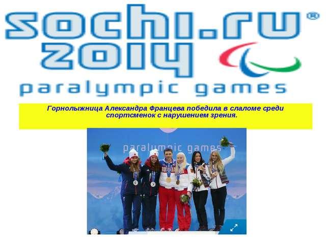 Горнолыжница Александра Францева победила в слаломе среди спортсменок с наруш...