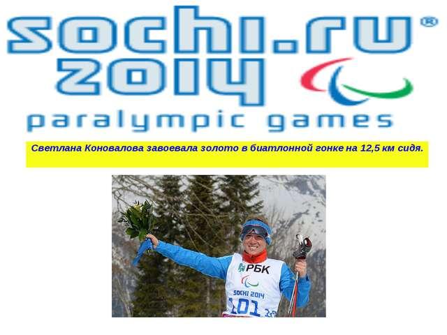 Светлана Коновалова завоевала золото в биатлонной гонке на 12,5 км сидя.
