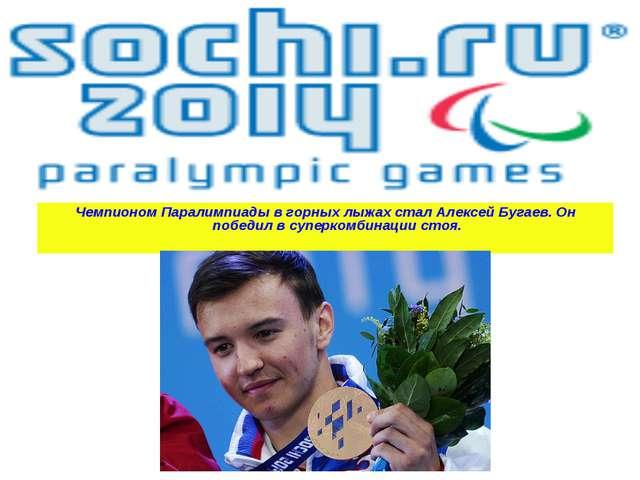 Чемпионом Паралимпиады в горных лыжах стал Алексей Бугаев. Он победил в супер...