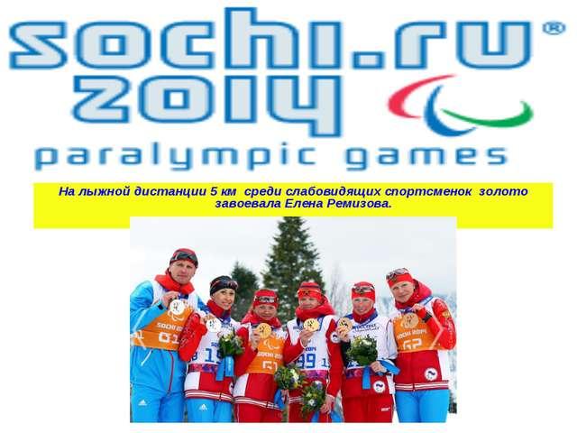 На лыжной дистанции 5 км среди слабовидящих спортсменок золото завоевала Елен...