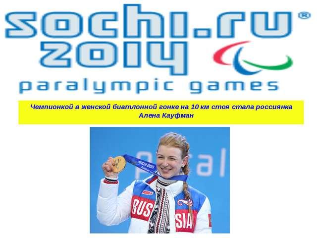 Чемпионкой в женской биатлонной гонке на 10 км стоя стала россиянка Алена Кау...