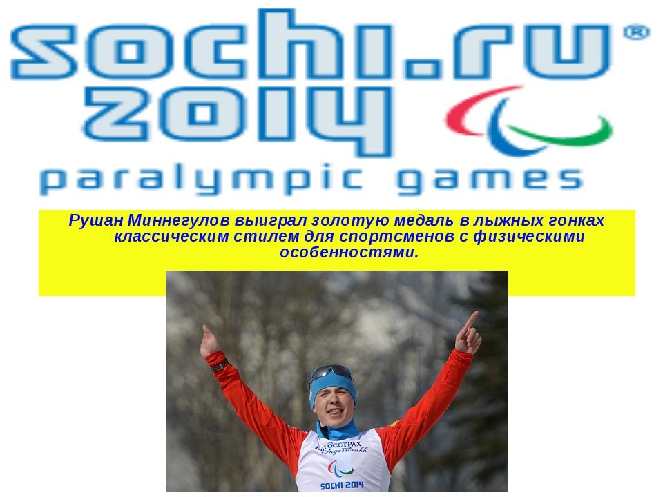 Рушан Миннегулов выиграл золотую медаль в лыжных гонках классическим стилем д...