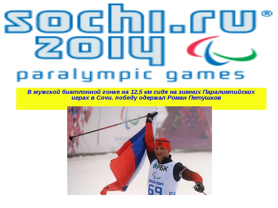 В мужской биатлонной гонке на 12,5 км сидя на зимних Паралимпийских играх в С...