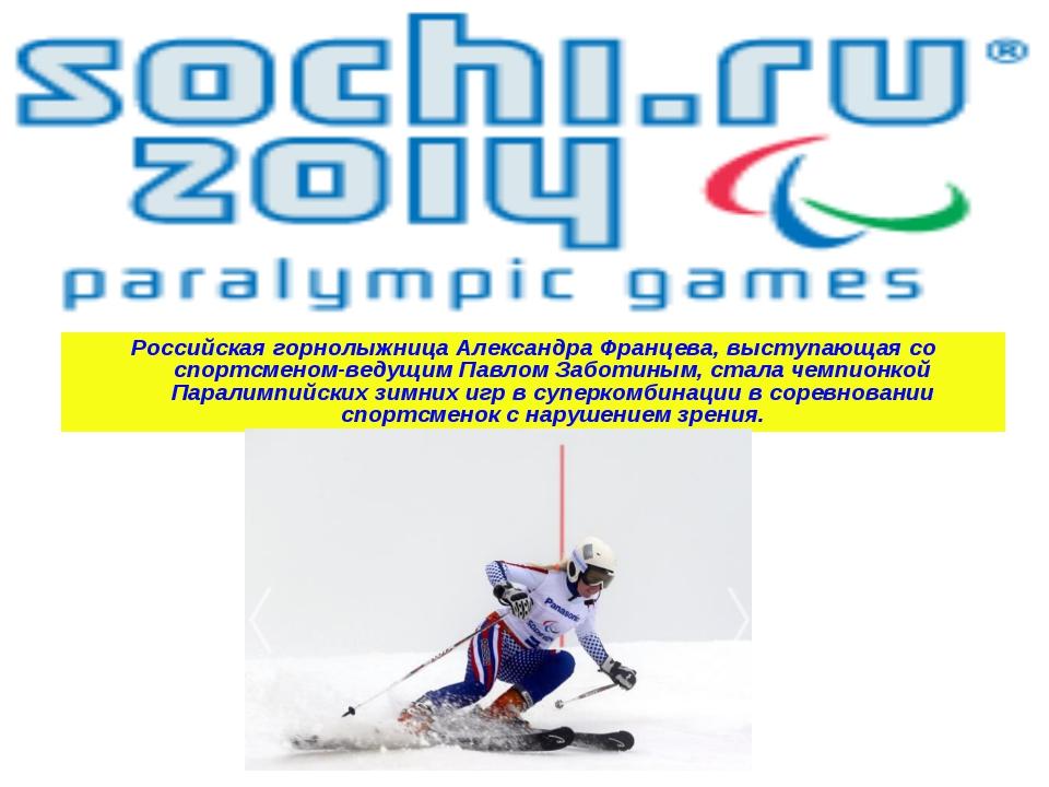 Российская горнолыжница Александра Францева, выступающая со спортсменом-ведущ...