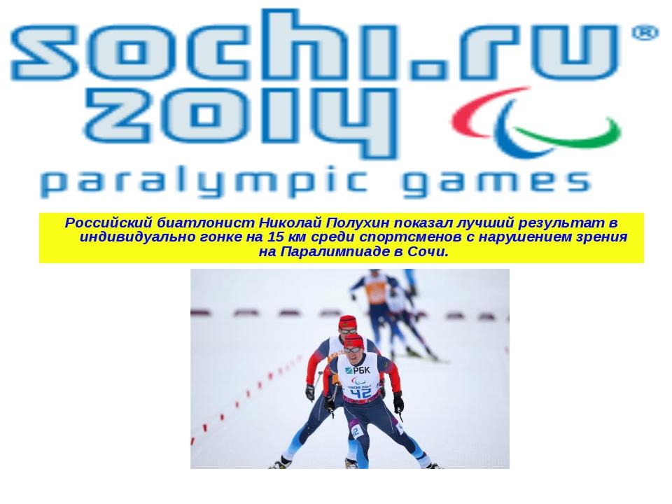 Российский биатлонист Николай Полухин показал лучший результат в индивидуальн...