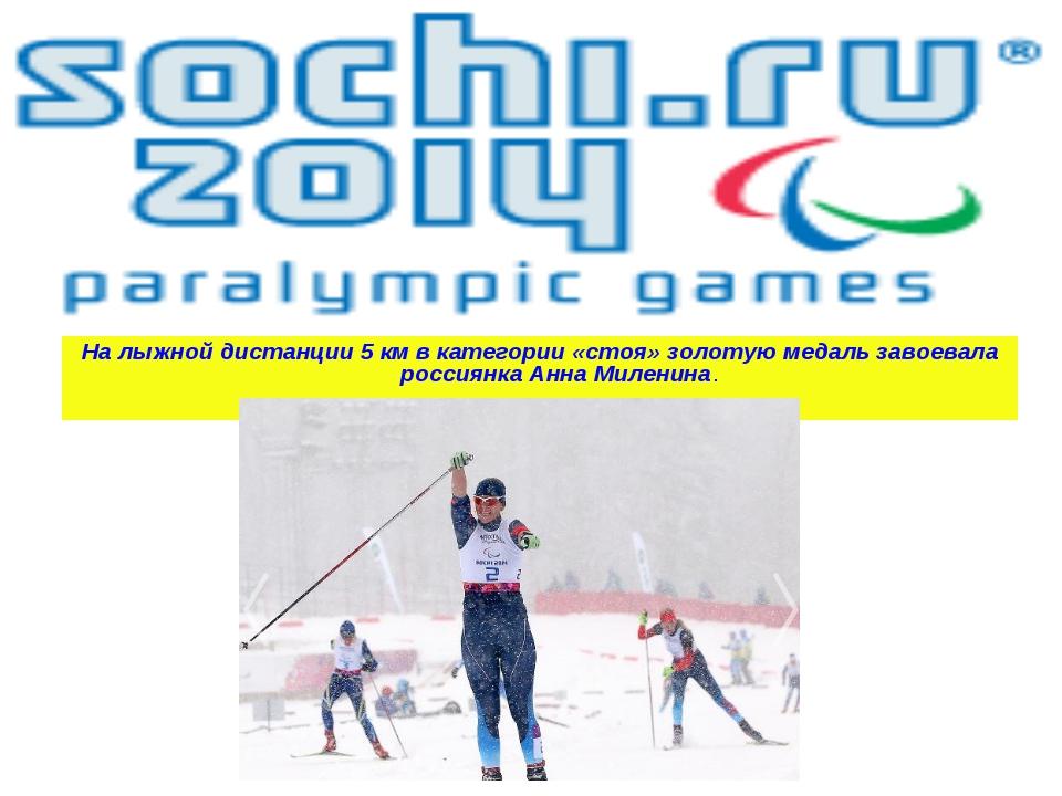 На лыжной дистанции 5 км в категории «стоя» золотую медаль завоевала россиянк...