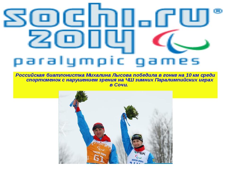 Российская биатлонистка Михалина Лысова победила в гонке на 10 км среди спорт...
