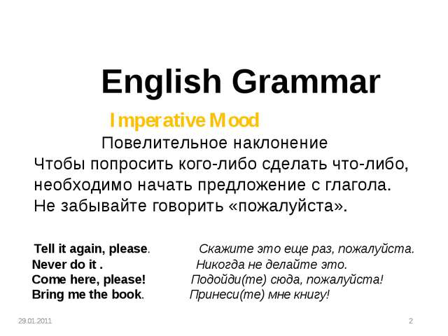 English Grammar Imperative Mood Повелительное наклонение Чтобы попросить ког...
