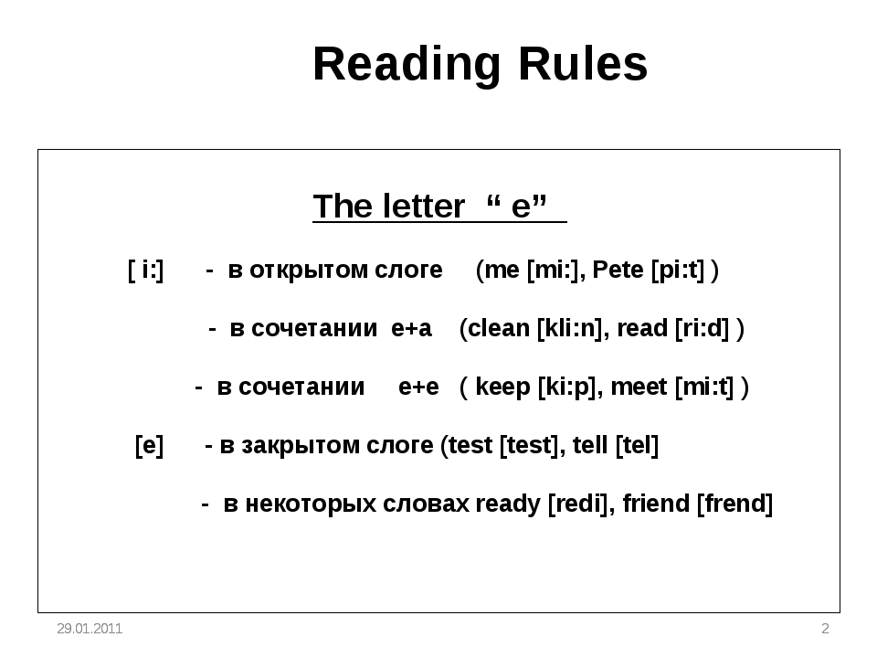 """The letter """" e"""" [ i:] - в открытом слоге (me [mi:], Pete [pi:t] ) - в сочета..."""