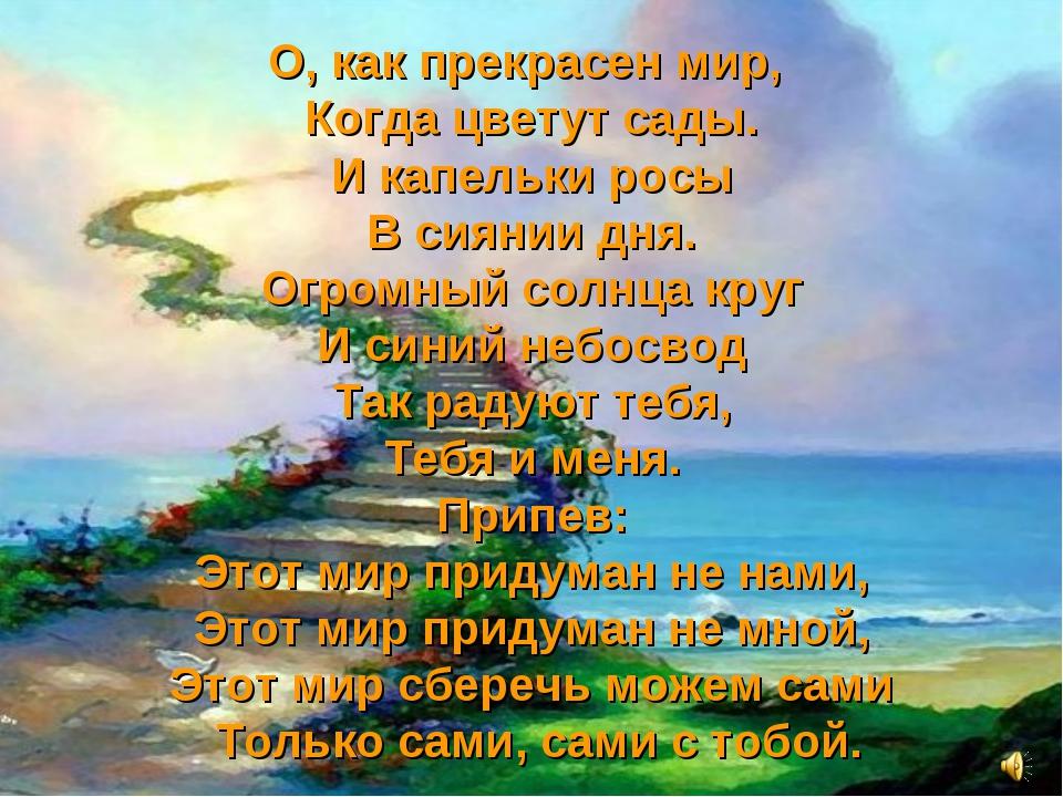 стихи как прикрасен этот мир