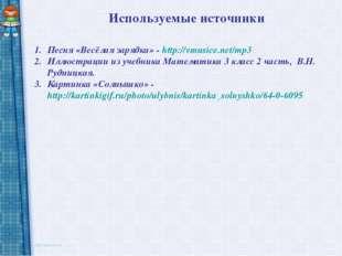 Используемые источники Песня «Весёлая зарядка» - http://vmusice.net/mp3 Иллюс