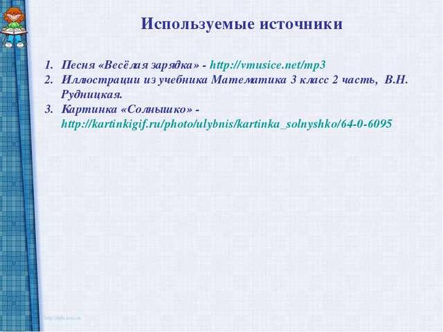 Используемые источники Песня «Весёлая зарядка» - http://vmusice.net/mp3 Иллюс...
