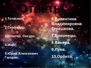 1.Телескоп. 2.Скафандр. 3.Юпитер, Сатурн. 4.Марс. 5.Юрий Алексеевич Гагарин.