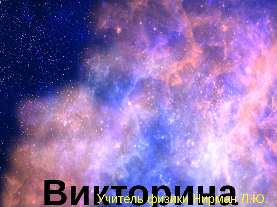 Викторина по астрономии. Учитель физики Нирман Л.Ю.
