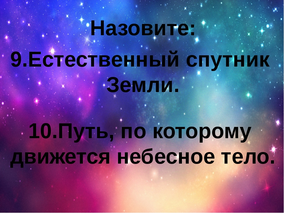 9.Естественный спутник Земли. 10.Путь, по которому движется небесное тело. На...