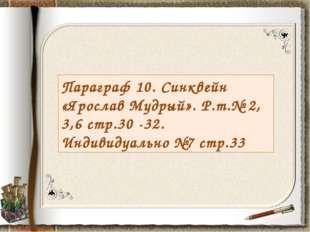 Параграф 10. Синквейн «Ярослав Мудрый». Р.т.№ 2, 3,6 стр.30 -32. Индивидуальн