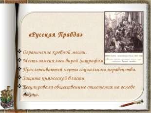 «Русская Правда» Ограничение кровной мести. Месть заменялась вирой (штрафом).