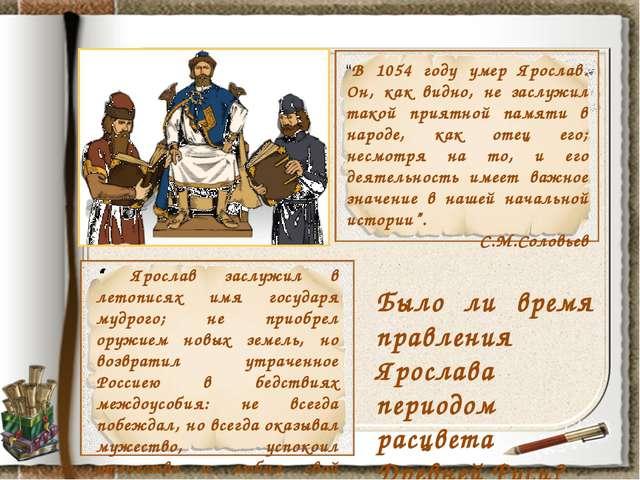 """""""В 1054 году умер Ярослав. Он, как видно, не заслужил такой приятной памяти в..."""