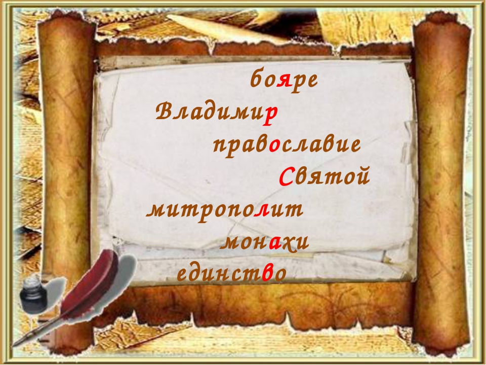 бояре Владимир православие Святой митрополит монахи единство