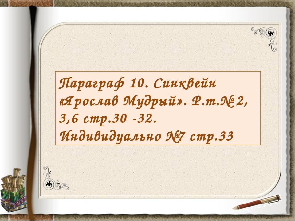 Параграф 10. Синквейн «Ярослав Мудрый». Р.т.№ 2, 3,6 стр.30 -32. Индивидуальн...