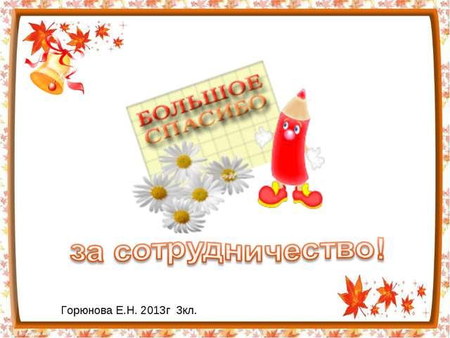 Горюнова Е.Н. 2013г 3кл.