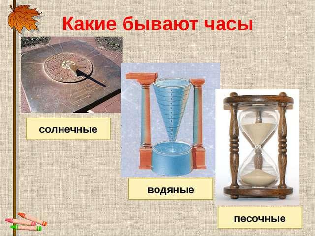 Какие бывают часы солнечные водяные песочные