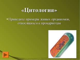 «Цитология» Приведите примеры живых организмов, относящихся к прокариотам
