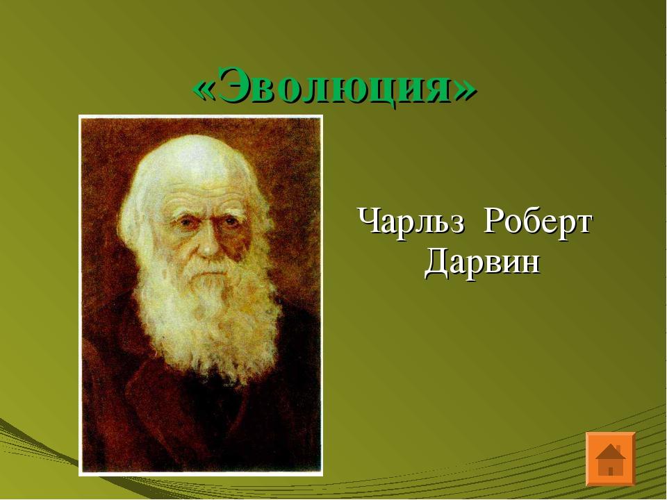 «Эволюция» Чарльз Роберт Дарвин