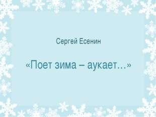 Сергей Есенин «Поет зима – аукает…»