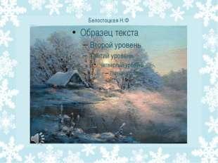 Белостоцкая Н.Ф