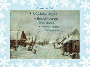 Соломаткин Л. И.