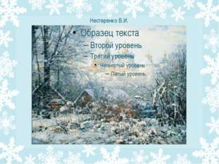 Нестеренко В.И.