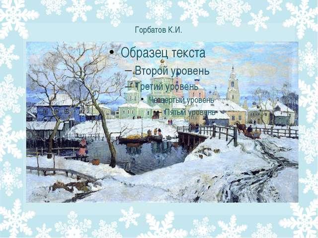 Горбатов К.И.