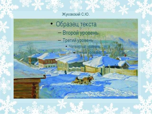 Жуковский С.Ю.