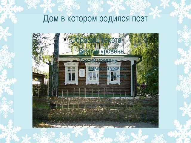 Дом в котором родился поэт