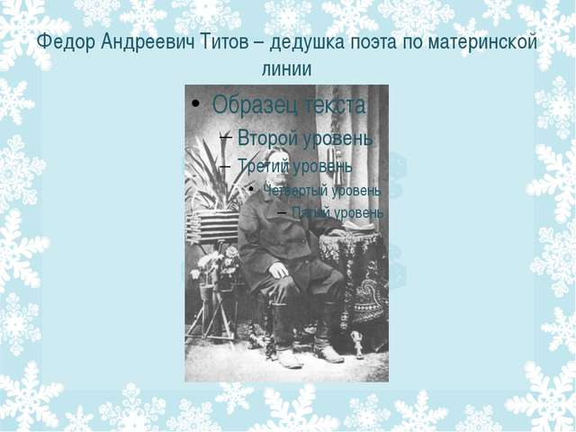 Федор Андреевич Титов – дедушка поэта по материнской линии