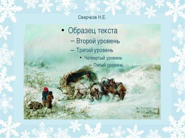 Сверчков Н.Е.