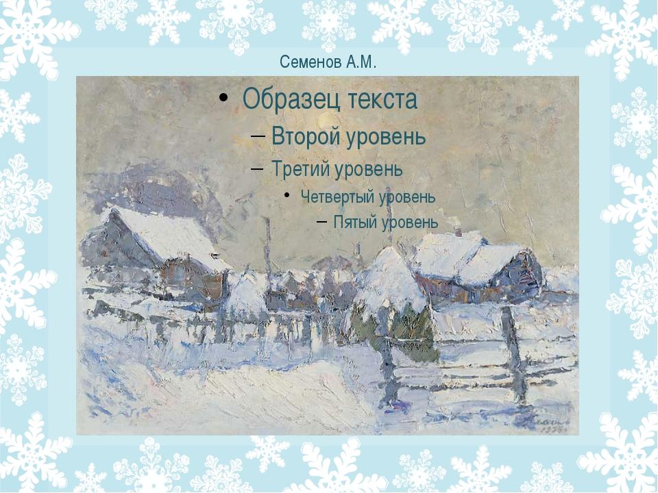 Семенов А.М.