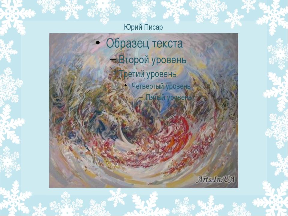Юрий Писар