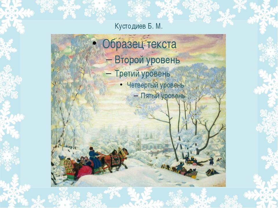 Кустодиев Б. М.
