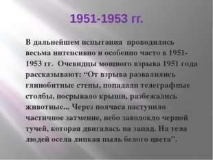 1951-1953 гг. В дальнейшем испытания проводились весьма интенсивно и особенно
