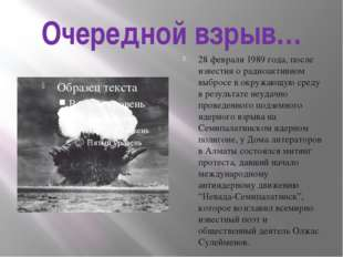 Очередной взрыв… 28 февраля 1989 года, после известия о радиоактивном выбросе