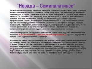 """Невада – Семипалатинск"" Антиядерному движению дали имя, в котором спарили на"