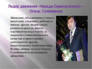 Лидер движения «Невада-Семипалатинск» - Олжас Сулейменов Движение, объединивш