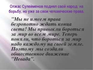 Олжас Сулейменов поднял свой народ на борьбу, но уже за свои человеческие пра