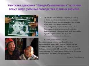 """Участники движения """"Невада-Семипалатинск"""" показали всему миру ужасные последс"""