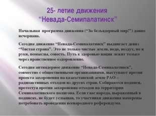 """25- летие движения """"Невада-Семипалатинск"""" Начальная программа движения (""""За б"""