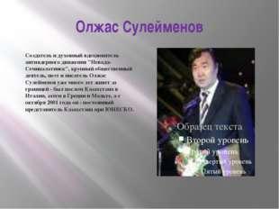 """Олжас Сулейменов Создатель и духовный вдохновитель антиядерного движения """"Нев"""